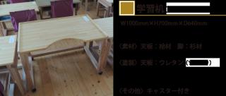 desk4-2